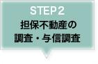 STEP 2 担保不動産の調査・与信調査