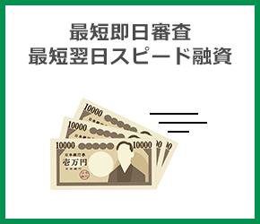 不動産担保ローンの特徴②