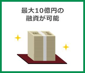 不動産担保ローンの特徴①