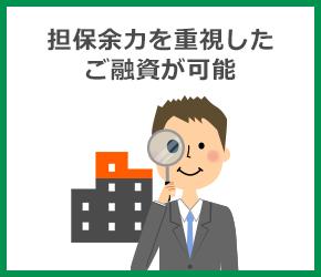 不動産担保ローンの特徴③