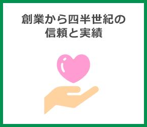 不動産担保ローンの特徴④