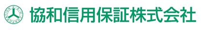 東京五反田の不動産担保ローン 協和信用保証株式会社